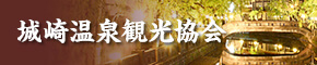 城崎温泉観光協会